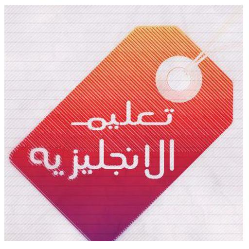 اقوال انجليزية Arabic Quotes 2018