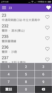 台中公車 友善版 - náhled