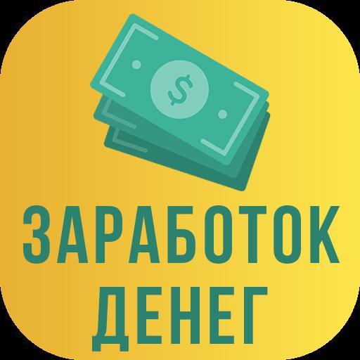 Мобильный заработок на счет без вложений и обмана