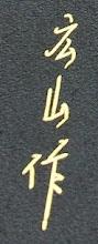 Photo: signature on damascene plate
