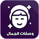 Natural Beauty Recipes Arabic Android apk