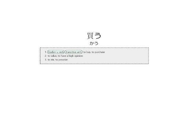 Japanese Vocab Extension