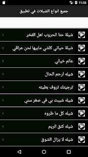 شيلات هجولة نار نار حماسيه ٢٠١٧ - náhled