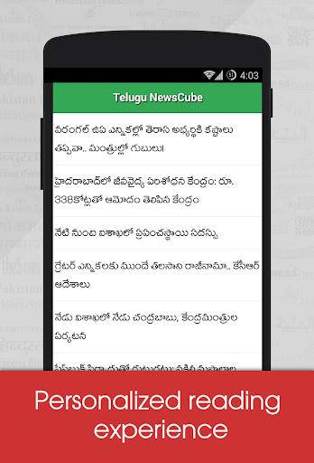 Telugu NewsCube