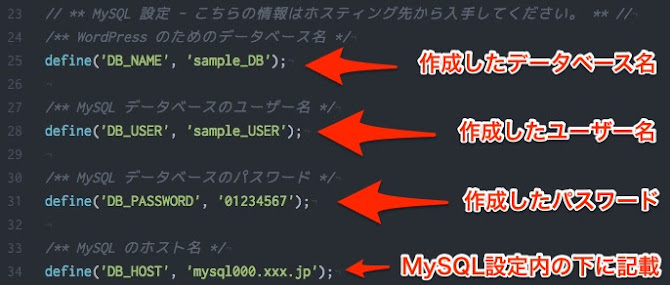 wp-config.phpの設定変更