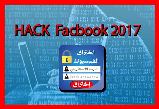 إختراق فيسبوك  Prank 2017 for PC