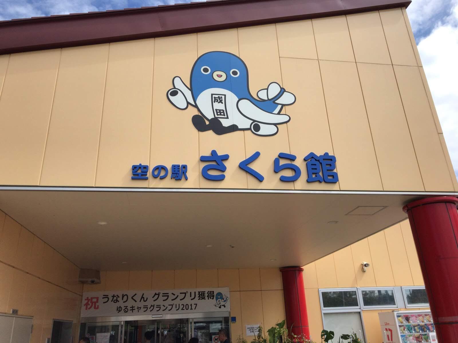 こんな「成田空港周辺のゆるキャラ」でした。