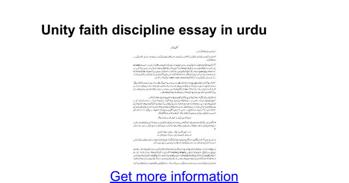 unity faith discipline essay in urdu google docs