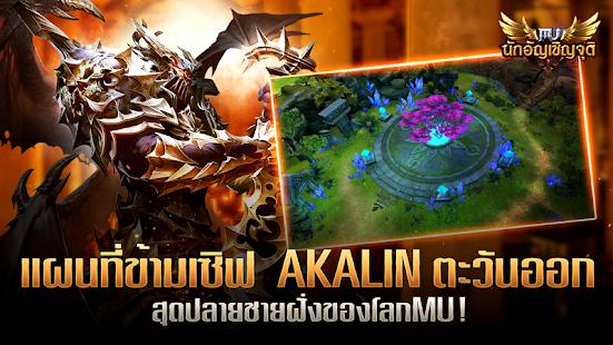 Game MU Origin-TH APK for Windows Phone
