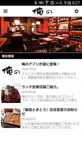 【俺のアプリ】俺の株式会社公式アプリ