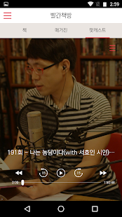 빨간책방- screenshot thumbnail