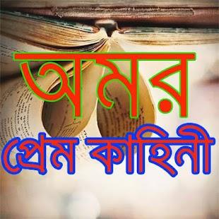 অমর প্রেম কাহিনী