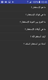 صيغ الإستغفار : كيف تستغفر الله ؟ - náhled