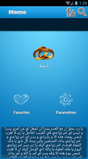 دعاء تعجيل الزواج متجدد
