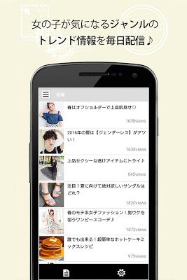 ファッションコーデ女子力アップ通販人気無料アプリ[ハバリ] - screenshot