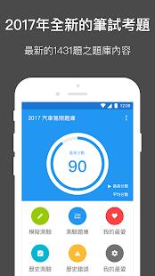 2017 汽車駕照題庫(解析) ? - náhled