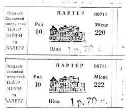 Photo: Опера квитків