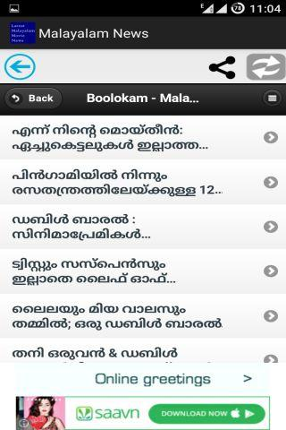 latest malayalam movie news android apps on google play