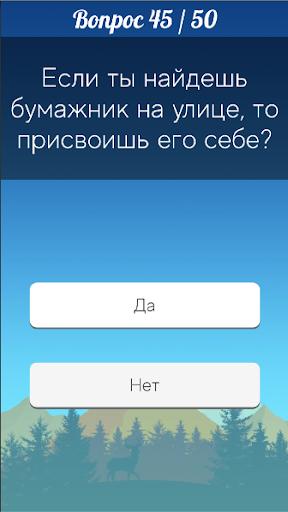 u0422u0435u0441u0442u044b: u041au0442u043e u0442u044b? 1.8.1 Screenshots 13