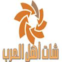 شات ودردشة اهل العرب icon