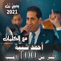 بالكلماااااات جميع اغاني احمد شيبة بدون نت 2021 icon