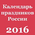Календарь праздников России