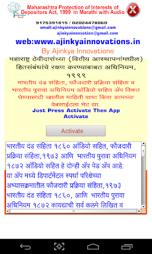 MPID Act 1999 in Marathi 1.0.2 screenshots 6