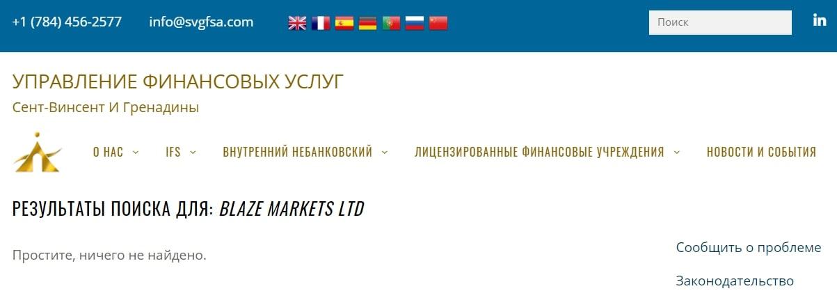 Честный обзор брокера Blaze Markets, отзывы пользователей