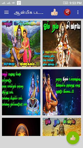Tamil Good Morning Images 3.0 screenshots 2
