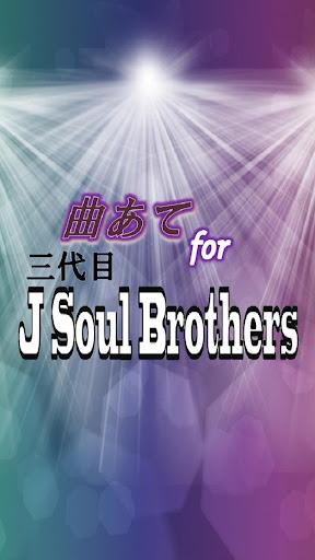 曲あてfor 三代目J Soul Brothers