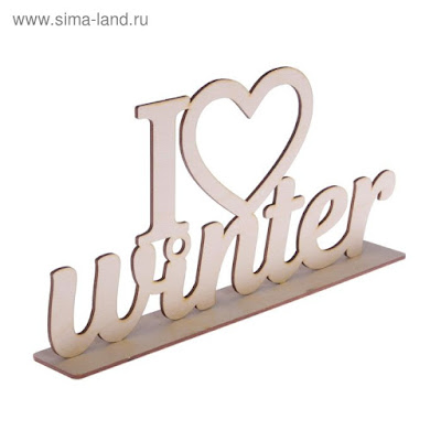 Деревянная заготовка на подставке I love winter, 20 × 30 см