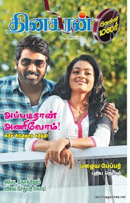 Tamil Weekly Vellimalar
