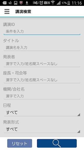 免費下載醫療APP|第38回日本呼吸療法医学会学術集会 app開箱文|APP開箱王