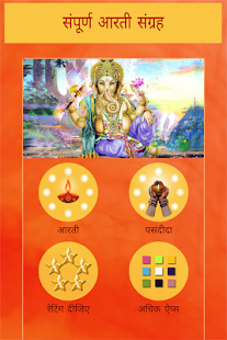 Arati Sangrah with Audio Hindi - náhled