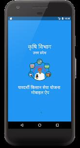 U.P. Pardarshi Kisan App 1