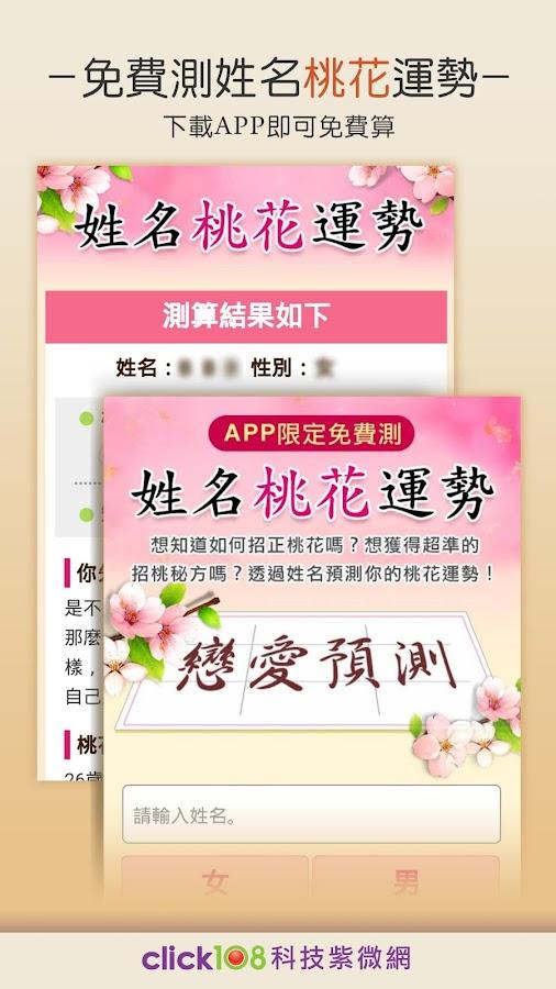 科技紫微網 - 愛情・星座・紫微運勢免費算 - Google Play Android 應用程式