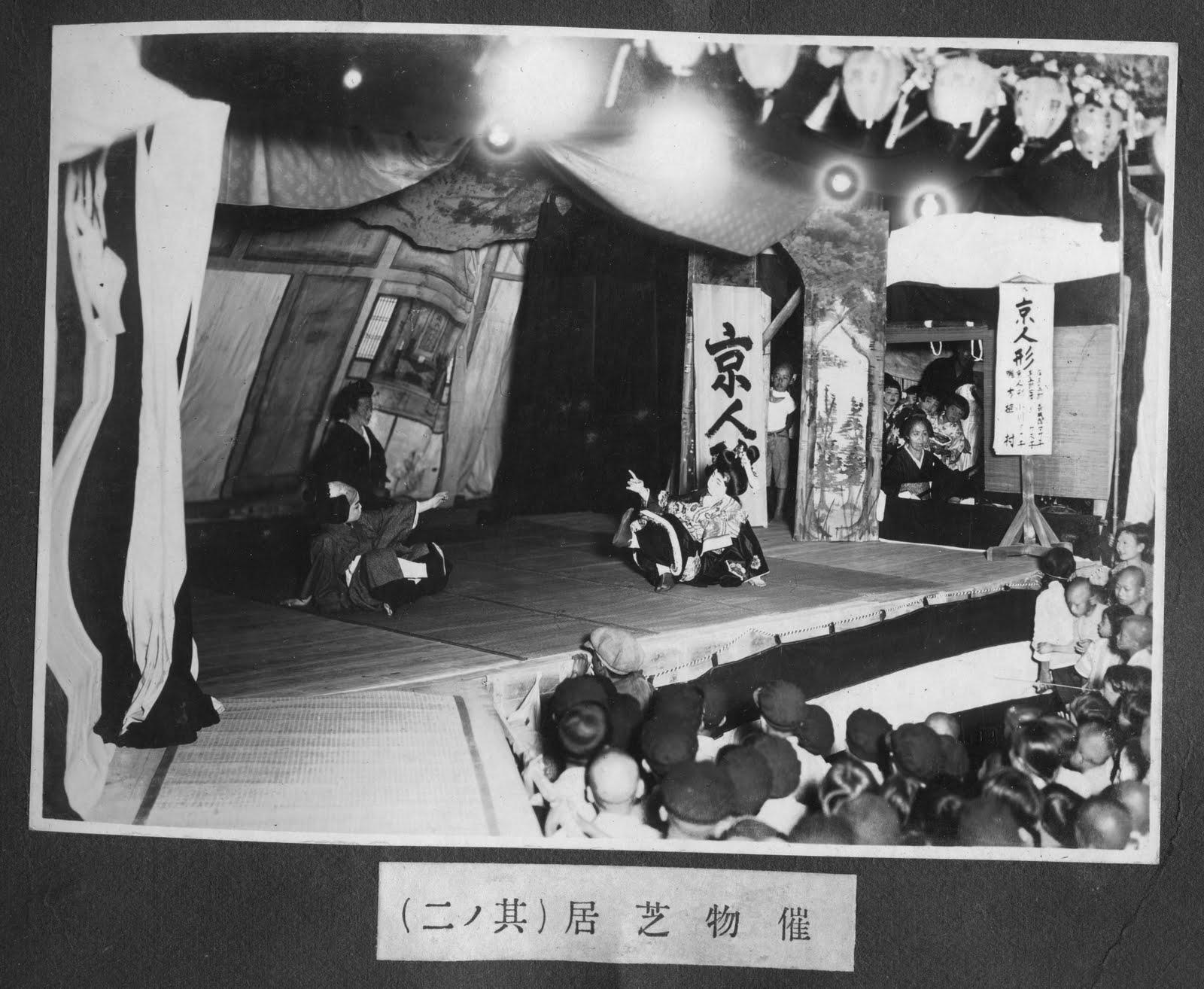 Photo: 慶祝落成戲劇表演之二