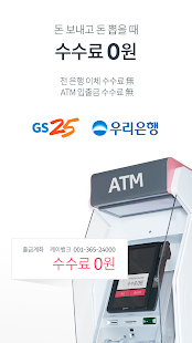 케이뱅크 (K bank) - 24ㆍ365 은행- screenshot thumbnail