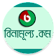 Binamullo.com (বিনামূল্য.কম) Download for PC Windows 10/8/7