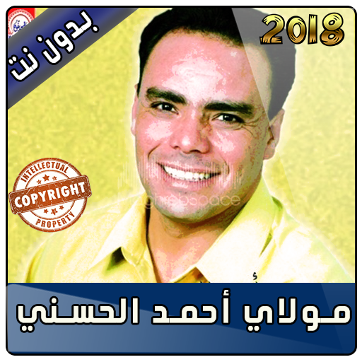 2012 HASSANI EL MP3 TÉLÉCHARGER MOULAY AHMED