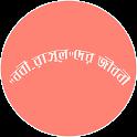 """""""নবী-রাসূল"""" দের জীবনী icon"""