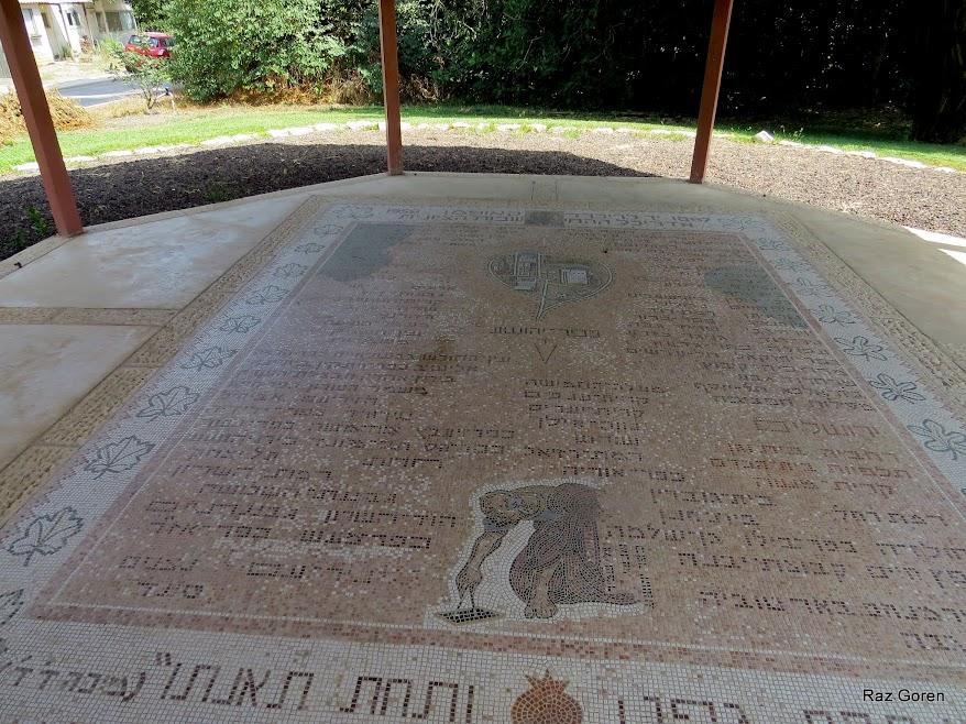 הפסיפס המציין את היישובים שתכנן ריכרד קאופמן