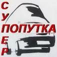 СуперПопутка/Билетик купить