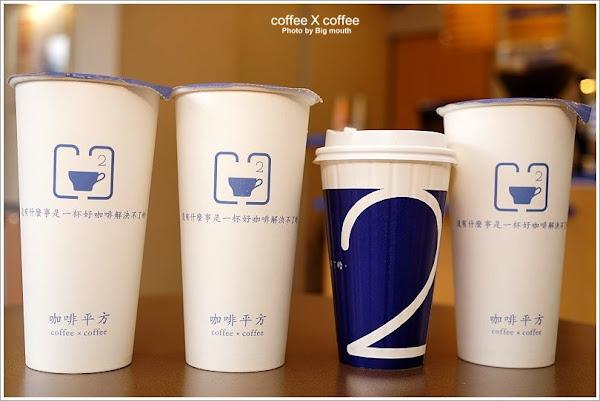 咖啡平方 中科店