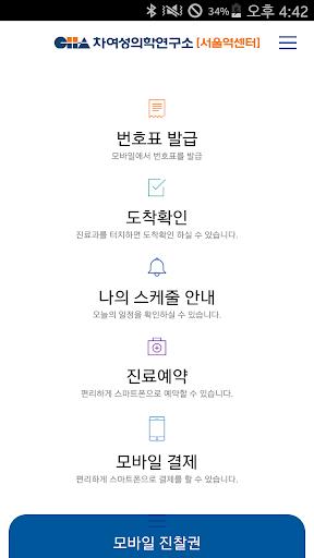 차여성의학연구소 서울역센터 screenshot
