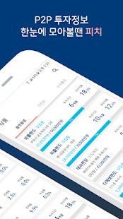 피치 - P2P 투자정보 - náhled