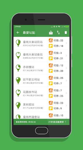 台南TBike screenshot 23