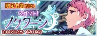 【あんスタ】「スカウト!ノクターン」