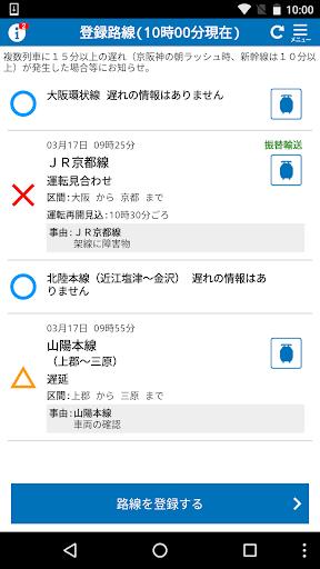 JRu897fu65e5u672c u5217u8ecau904bu884cu60c5u5831u30a2u30d7u30ea 2.0.1 Windows u7528 2