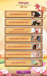 Download رفيق المرأة For PC Windows and Mac apk screenshot 18